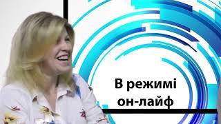 В режимі он лайф Ірина Александрук