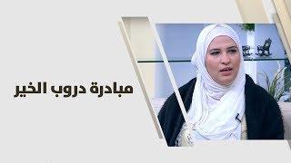 أريج جبر وساندرا أبزاخ - مبادرة دروب الخير