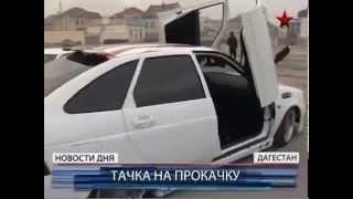 Дагестан Тачка на прокачка (Dagestan Pimp My Ride)