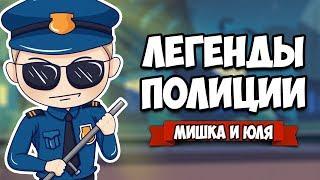 ЛЕГЕНДЫ ПОЛИЦИИ - История Настоящих КОПОВ ♦ Police Stories