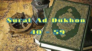 Maa Sya Allah.... Tilawah Indah, Surat Ad Dukhon : 40-59