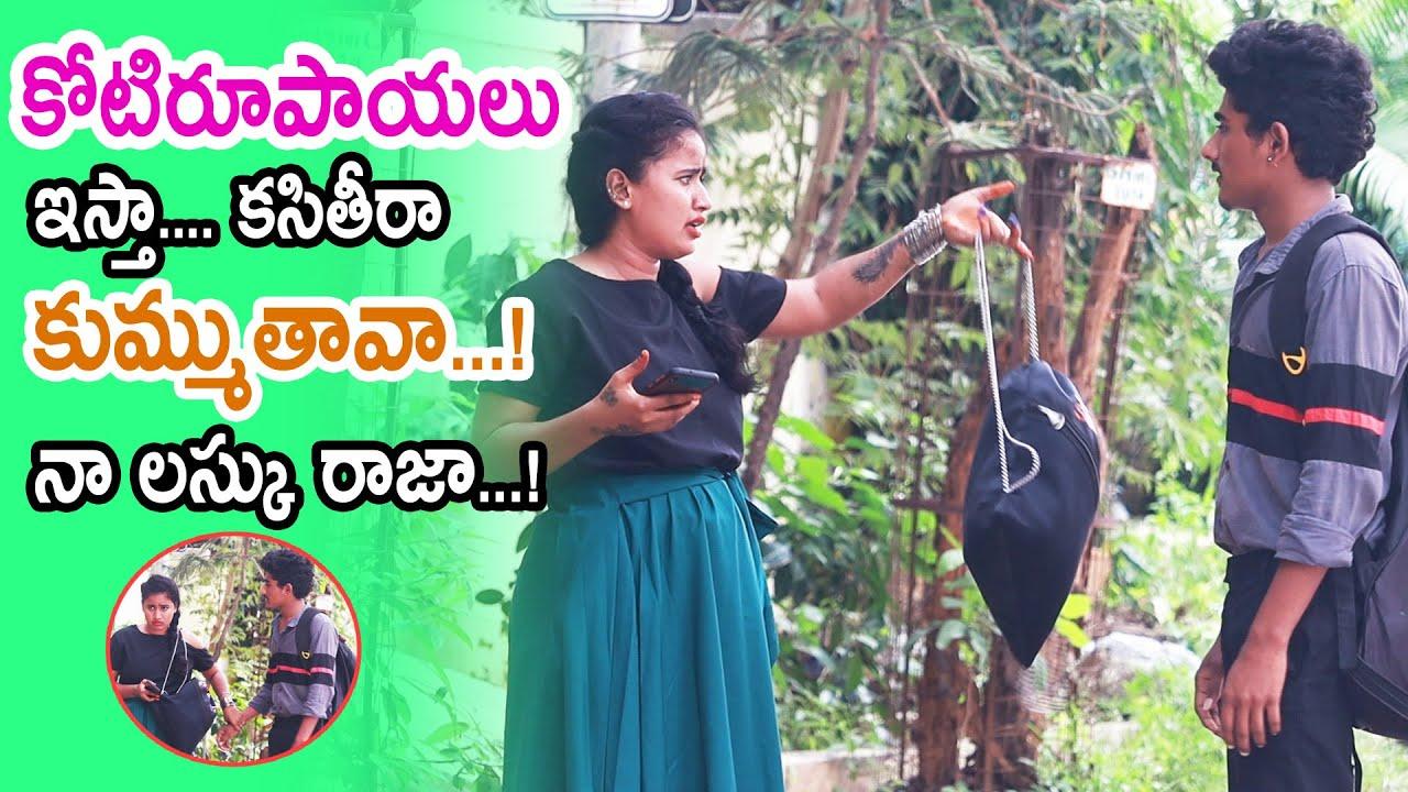 కోటి రూపాయలు ఇస్తా.. కసితీరా కుమ్ముతావా...|| prankporilu || telugupranks || pranksintelugu ||pranks