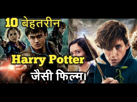 Download 10 movies like Harry Potter | top 10 Magic Movies in Hindi Dubbed