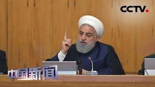 [中国新闻] 伊朗宣布部分中止履行伊核协议 | CCTV中文国际