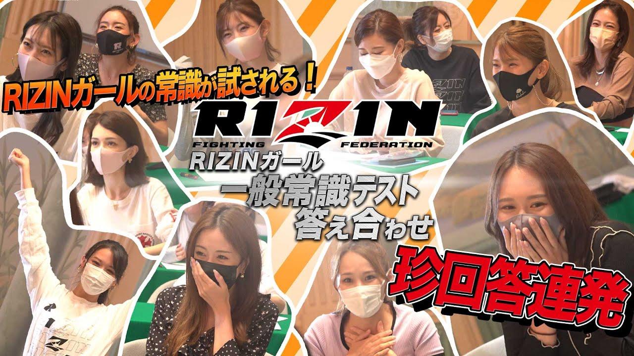 """【RIZINガール2021】""""一般常識&格闘技""""クイズ  テスト!"""