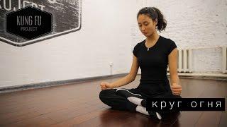 Упражнение цигун Круг Огня - Kung Fu Project
