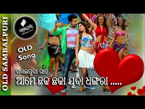 Aame Chhaka Chhaka Juba Dhangara - Old Sambalpuri Song