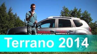 Nissan Terrano 2014 Детальный Обзор
