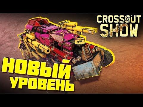 Crossout Show: Новый уровень