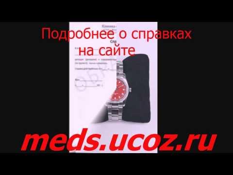 Справка по форме 086/у для поступления в вуз выдается большинством медицинских заведений санкт-петербурга, однако на все обследования и получение требуемого официального документа зачастую требуется потратить от 2 до 10 дней. Поэтому многие поступающие предпочитают быстро пройти.