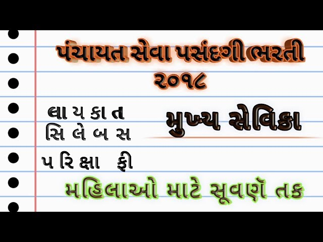 MUKHYA SEVIKA CLASS 3 BHARTI 2018 ???????????? || Braking NEWS || Education Update