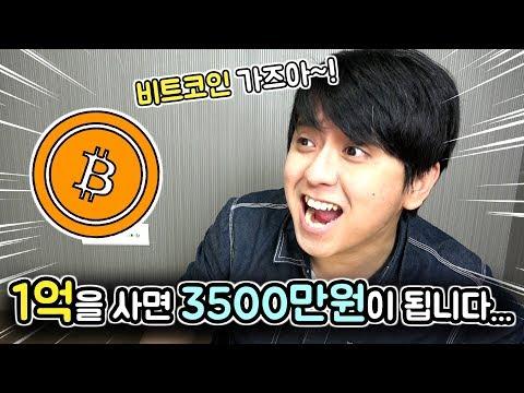 비트코인 1억을 사면 3500만원이 됩니다....  한강 가즈아!!!  [비트코인 가즈아아아] 빅민TV