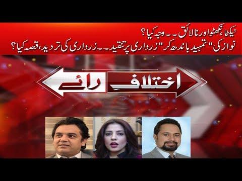 Ikhtilaf E Raae | 2 May 2018 | 24 News HD
