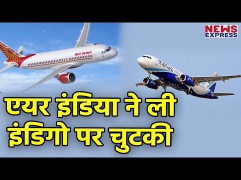 IndiGo के Viral Video पर AirIndia  के महाराज ने ऐसे ली चुटकी
