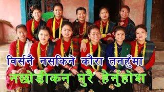 Live kaura हेर्नुहोश कौरामा कसरी नचाइन्छ सालीहरुलाई...Jhaputar,Tanahun