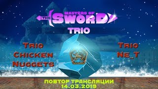 TRIO Ne T vs Chicken Nuggets Masters of the sword. TRIO 14.03.2019