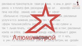 ALS профиль для изготовления наружной рекламы(, 2015-10-06T15:27:34.000Z)