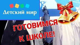 Фото МАГАЗИН ДЕТСКИЙ МИР