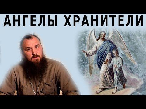 Ангелы хранители. о.Максим