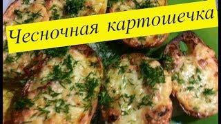 Картофель в духовке рецепт с чесноком и сыром