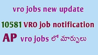 10581 appsc vro notification 2019 new update || ap jobs in grama sachivalayam || vro & vra jobs ap