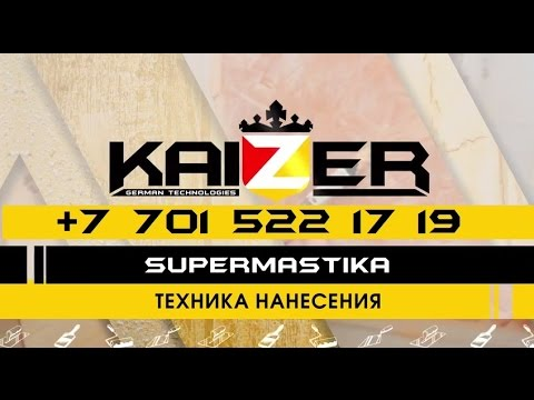 KAIZER SUPERMASTIKA -  Клей, мастер-класс по применению + 7 701 522 17 19