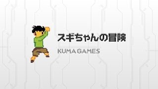 「スギちゃんの冒険」KUMA GAMES https://androider.jp/official/app/4e...