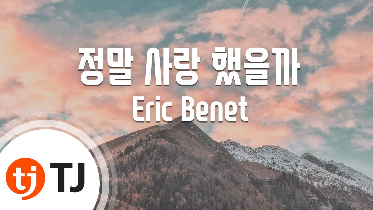 Karaoke Eric Benet - KaraFun