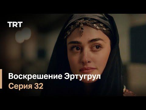 Воскрешение Эртугрул Сезон 1 Серия 32