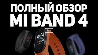 ОБЗОР + РОЗЫГРЫШ Mi Band 4: вот где Xiaomi прятала инновации! 👀🤦♀️