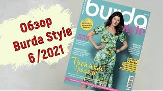 Обзор журнала Burda Style 05 2021 Праздничные образы