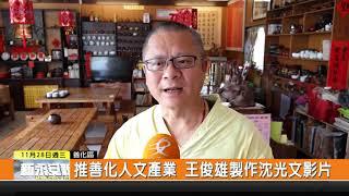 1071128新永安新聞-推善化人文產業 王俊雄製作沈光文影片
