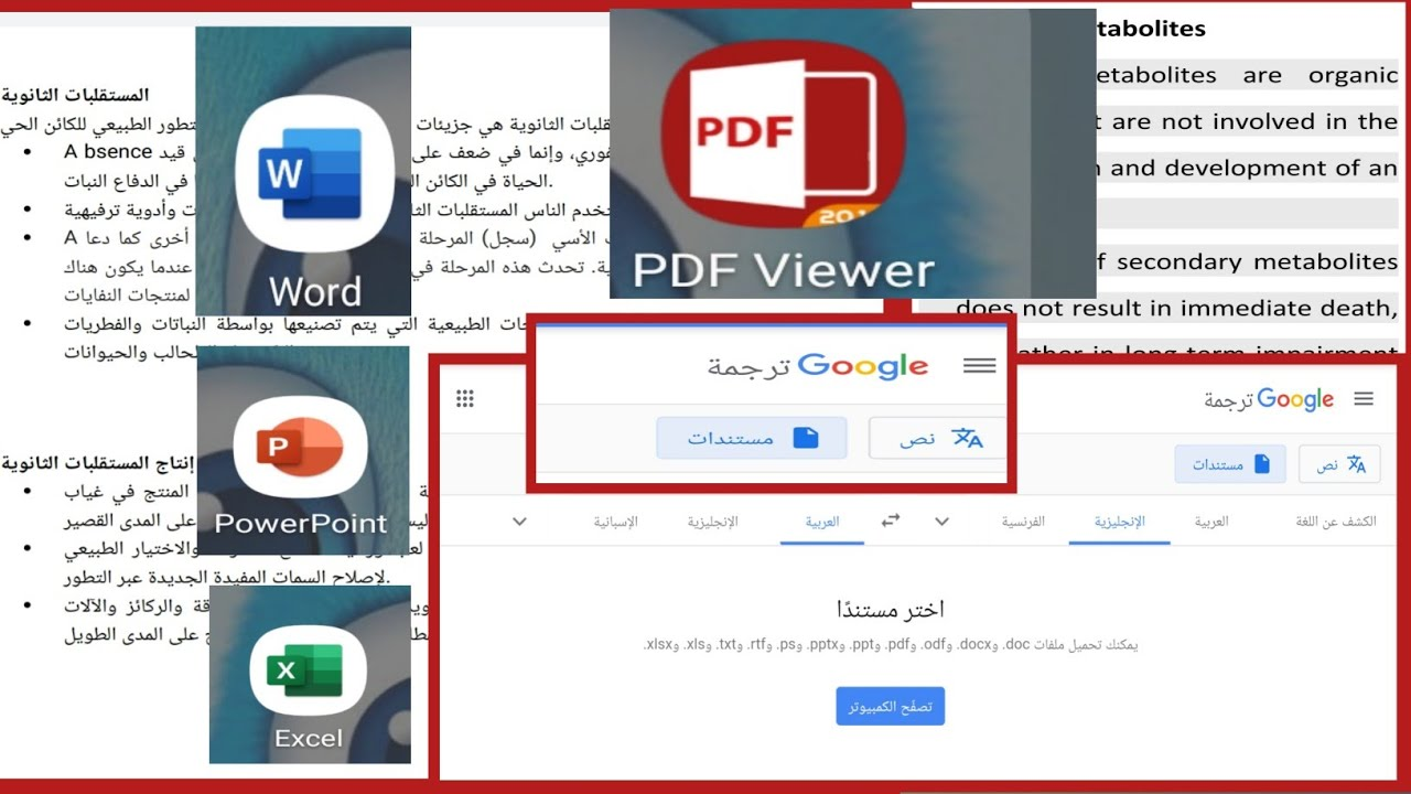 ترجمة ملف Pdf من الانكليزية الى العربية بضغطة زر واحدة وابستخدام الهاتف بمترجم كوكل Google Translat Youtube