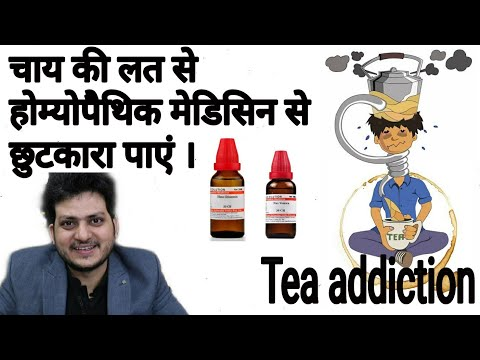 How to Stop tea addiction With Help of Homeopathic medicine ? चाय की लत को छोड़े होमियोपैथी से !