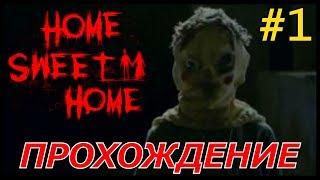 Прохождение игры Home Sweet Home #1 Серия