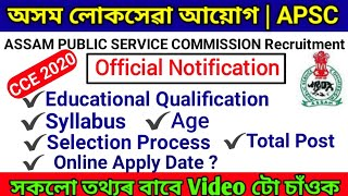APSC Recriitment 2020 | Assam Public Service Commission| 331 Post| Education qualification |Syllabus