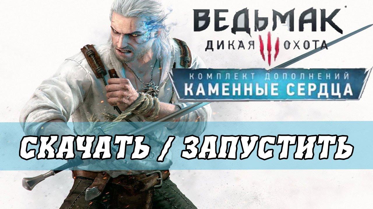 DLC ВЕДЬМАК 3 КАМЕННЫЕ СЕРДЦА