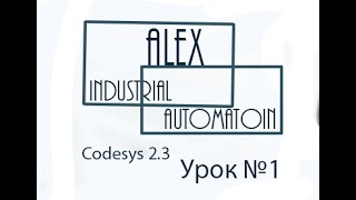 CodeSys 2 3 Овен ПЛК Урок №1