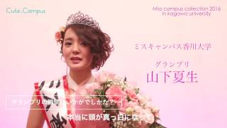 Miss Campus KAGAWA University http://misscampus-kadai.com/ Cute.Cam...