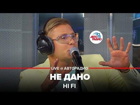 🅰️ HiFi- Не