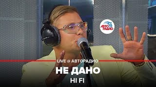 Download 🅰️ Hi Fi - Не Дано (LIVE @ Авторадио) Mp3 and Videos