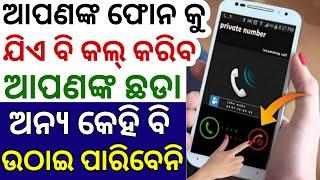 ଆପଣଙ୍କ Phone ର Call କୁ ଅନ୍ୟ କେହି ଉଠାଇ ପାରିବେନି ଆପଣଙ୍କ ଛଡା Android Hidden Features Secret Tricks Tips