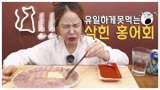 우왕...삭힌 홍어회 (feat.막걸리) 리얼사운드 먹…