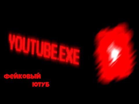 YOUTUBE.EXE - Фейковый Ютуб
