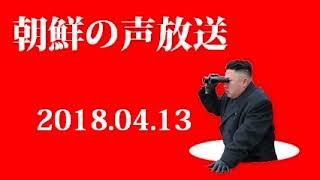 朝鮮の声放送180413