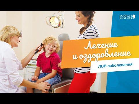 """""""Родник Алтая"""": как в санатории лечат лор-заболевания?"""