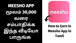 Earn ₹3k-₹30k per Month Online Without any Investment 😱😱|Meesho Reselling|Simple Tamil Channel