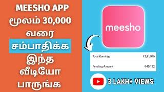 How to Earn in Meesho in Tamil/30,000 வரை சம்பாதிக்கலாம்🤑 screenshot 5