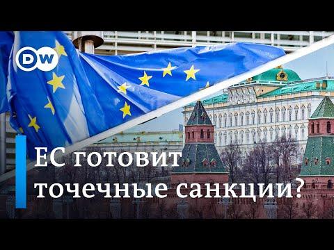 Олигархи под ударом или новые санкции ЕС против Кремля?