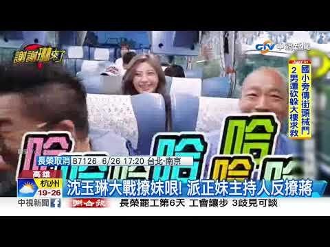 """男神大展""""撩妹技"""" 蔣萬安讓韓國瑜害羞了│中視新聞 20190625"""